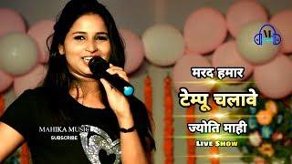 मरद हमार टेम्पू चलावे ज्योति माही Live Show Jyoti Mahi