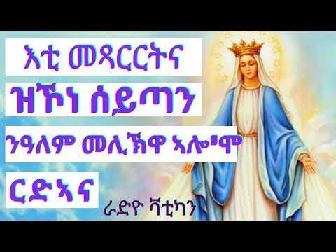 Vatican Radio 15/08/2021