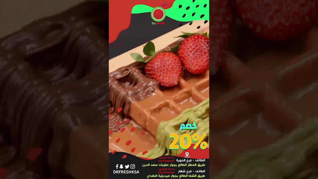 اعلان عصيرات دكتور فريش Food Desserts Cake