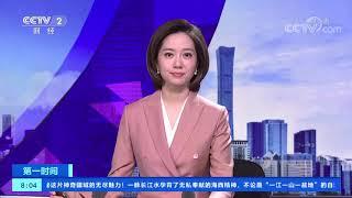 《第一时间》 20191109 2/2| CCTV财经