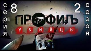 Профиль убийцы 2 сезон 8 серия