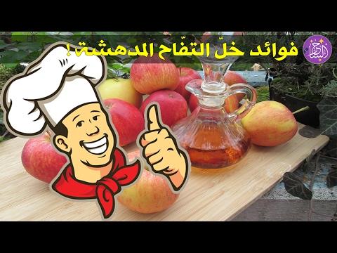 فوائد خل التفاح المدهشة على صحة الانسان معلومات مهمة جدا !