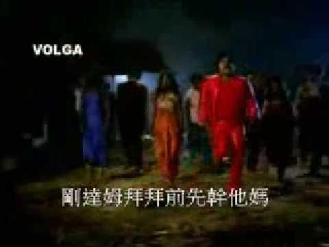 印度麥可傑克森 搞笑中文字幕版 - YouTube