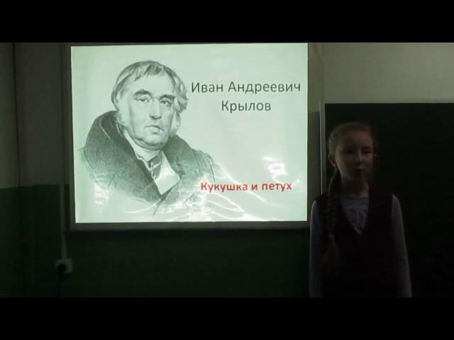Изображение предпросмотра прочтения – АннаВоронцова читает произведение «Кукушка и Петух» И.А.Крылова