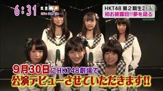 今も若いけどみんなめっちゃ若い。 #HKT48 #田島芽瑠 #朝長美桜.