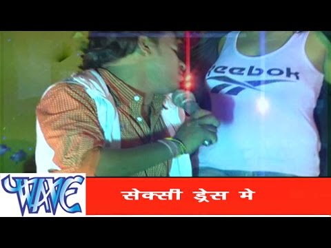 सेक्सी ड्रैस में - Hot Bhojpuri Song | Gharwa Aaja Ho Sajanwa | Pramod Premi Yadav | Hot Song