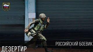 ДЕЗЕРТИР - ОТЛИЧНЫЙ РУССКИЙ БОЕВИК 2017...