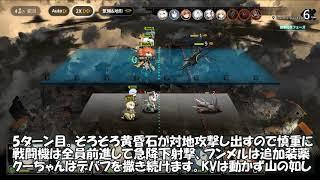 【アッシュアームズ】バレンタイン決戦!黄昏石EX【‐灰燼戦線‐】のサムネイル