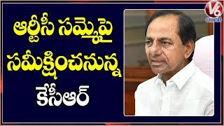 CM KCR To Hold Review Meeting With Minister On TSRTC Strike  Telugu News