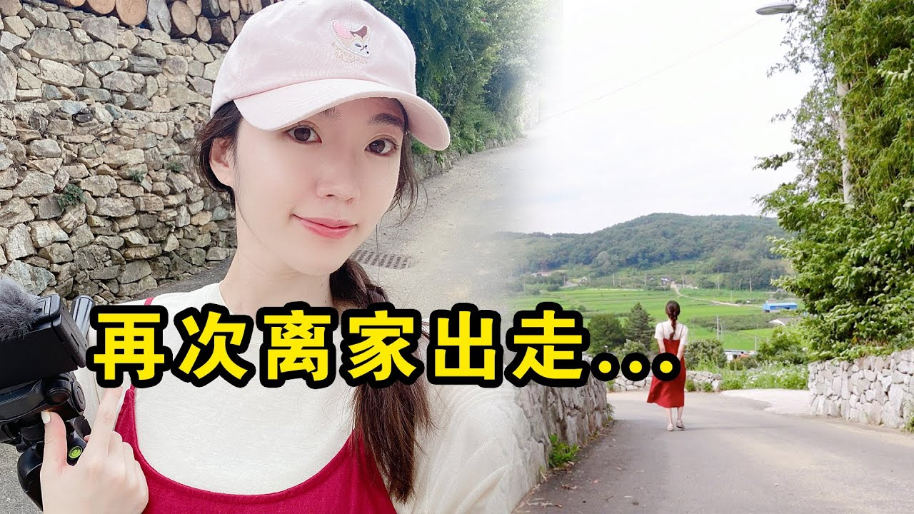 去年刚娶的媳妇,半年没见,我怀疑她出家了……【郑晓贞的韩屋vlog】 반 년 동안 떨어져지낸 한중부부... 한국에 있는 부인은 출가를 결심하는데...!!!