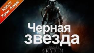 The Elder Scrolls V: Skyrim - Черная Звезда [Храм Азуры]