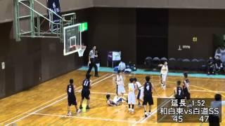 Buzzer Beater【ミニバスのブザービーター】福岡市ミニバスケットボール夏季交歓大会決勝 百道SSvs和白東