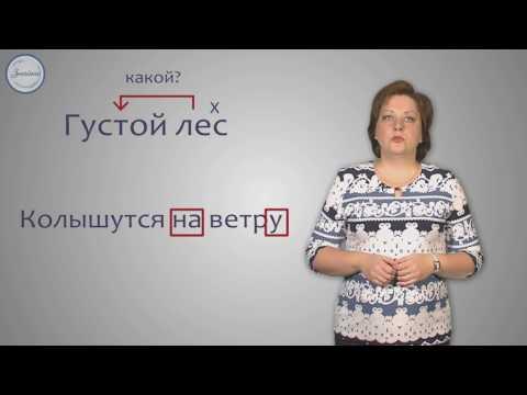 Как разобрать словосочетание синтаксический