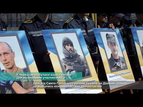 Телеканал АНТЕНА: У Черкасах відбулася хода з нагоди Дня вшанування учасників АТО