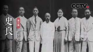 《史良》第三集 救国君子(上) | CCTV纪录