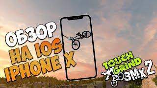 оБЗОР - Touchgrind BMX 2 на Iphone X