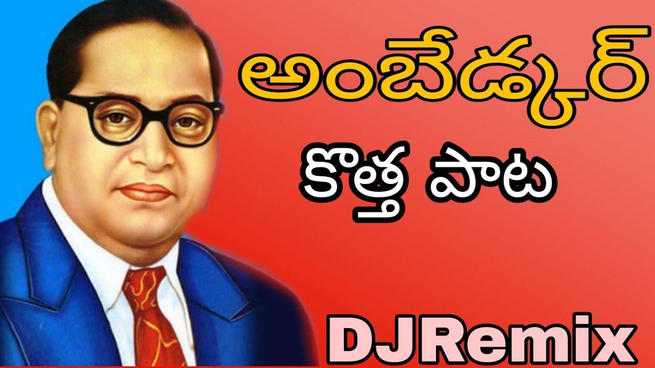 Jaago Re Jaago Ambedkar Song DJ Song Mix || Telugu DJ Songs || Telugu Folk  Songs