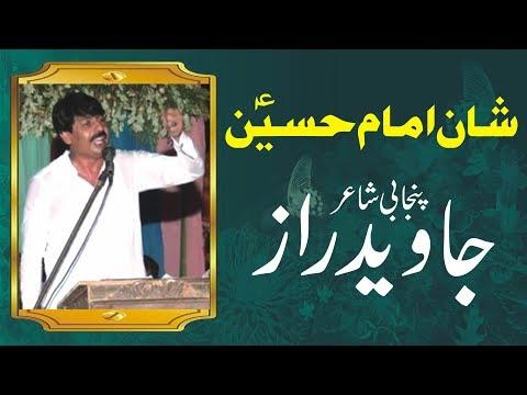 Javed Iqbal Raz Sahb Punjabi Saraiki Poet (Mola Imam Hussain )Mehfil Mushaira