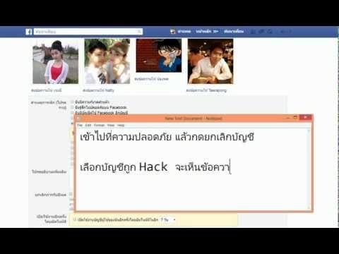 วิธีเปลี่ยนชื่อเฟสบุ๊ค(Facebook) โดยไม่ต้องรอ 60 วัน