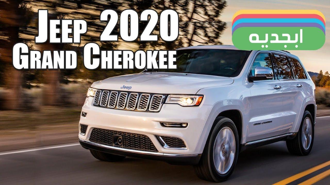 جيب جراند شيروكي 2020 مواصفات و سعر سيارة جيب جراند شيروكي 2020 2020 Jeep Grand Cherokee Youtube
