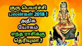 குரு பெயர்ச்சி 2018 ! அதிக யோகம் எந்த ராசிக்கு தெரியுமா ? Guru peyarchi 2018   Astrology in Tamil