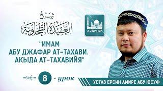 Акыда ат-Тахавийя | 8 урок | Устаз Ерсин Амире Абу Юсуф