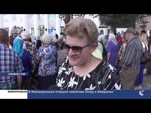 Южноуральск. Городские новости за 5 июля 2019г
