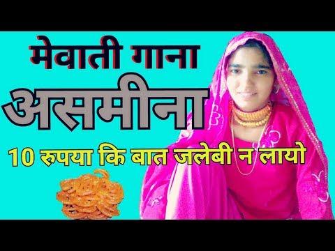 mewati Song Sahin & Chanchal  10 रुपया की बात जलेबी ना लायो A K Mewati  Studio