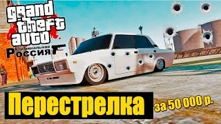 GTA: Криминальная Россия (По сети) №24 - Перестрелка и о снятие Админа!