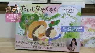 2011年12月に文芸社より出版された絵本「だいじなやくそく」(作・矢田...
