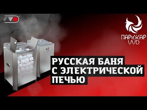 Электрическая Печь для БАНИ!!! . Паротермальная печь для бани ПАРиЖАР.