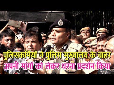 #news #apnidilli पुलिसकर्मियों ने पुलिस मुख्यालय के बाहर अपनी मांगों को लेकर धरना प्रदर्शन किया