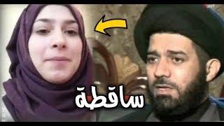 ماذا قال سيد محمد الصافي عن نبأ الشمسي وبماذا ينصح البنات !!