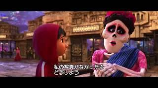 リメンバー・ミー 本編プレビュー映像