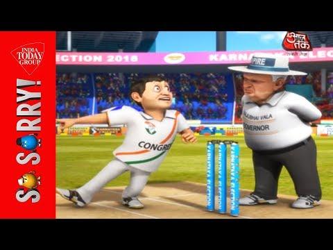 So Sorry | क्रिकेट स्टेडियम