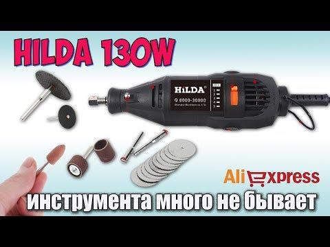 Dremel HILDA 130W 30000 об/мин набор JQ-003 ♦ Распаковка с Aliexpress..