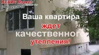 Утепление квартиры на первом этаже (Кривой Рог, отзывы)(, 2013-07-04T19:18:51.000Z)