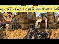 لعبة bullet force للآيفون والآيباد والاندرويد