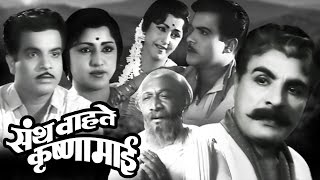 Santh Wahate Krishna Mai | Old Claasic Full Movie