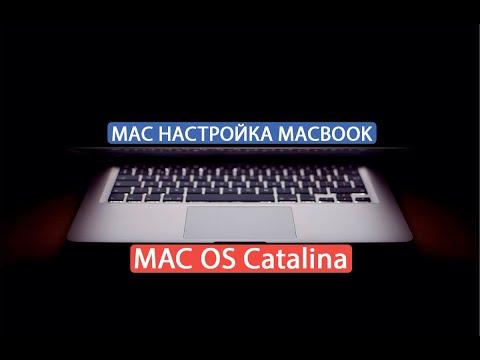 Настройка Macbook Pro Macos Catalina  2020