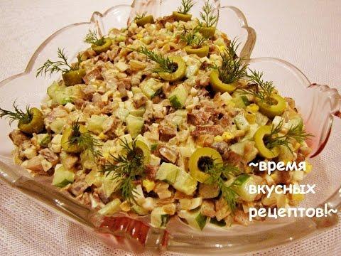 САЛАТ ИЗ ГОВЯЖЬЕЙ ПЕЧЕНИ - ВКУСНЫЙ РЕЦЕПТ - Простые вкусные домашние видео рецепты блюд
