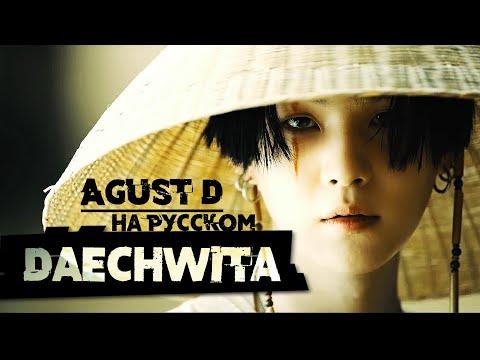 Agust D '대취타' [Daechwita] (Русский кавер от Jackie - O)