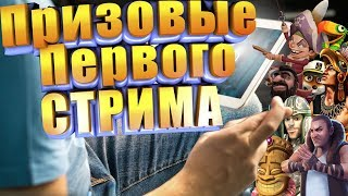 Крупные Выигрышы со стрима 1 Обзор Goodwin казино | азартная игра смотреть онлайн в хорошем качестве