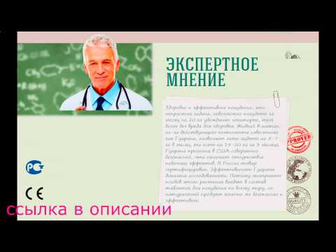 заказать жидкий каштан для похудения в казахстане