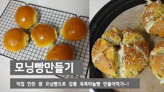 모닝빵만들기/육쪽마늘빵만들기/손반죽모닝빵/반죽기없이손쉽…