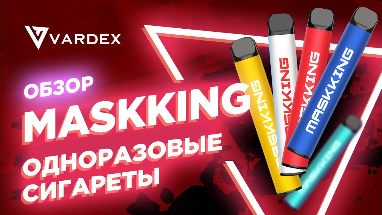 Одноразовые электронные сигареты masking вред белорусские сигареты купить от производителя