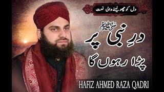 Hafiz Ahmed Raza Qadri - Dar e Nabiﷺ par - New Naat 2018