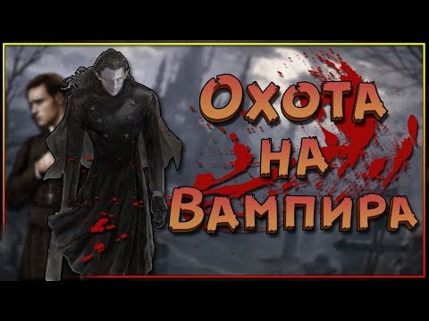 Охота на вампира...