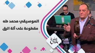 الموسيقي محمد طه - مقطوعة على آلة الرق - حلوة يا دنيا