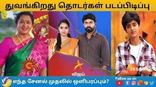 விரைவில் துவங்கிறது படப்பிடிப்பு | Serial shoot Begins | Who telecast first SunTV, VijayTV, ZeeTamil